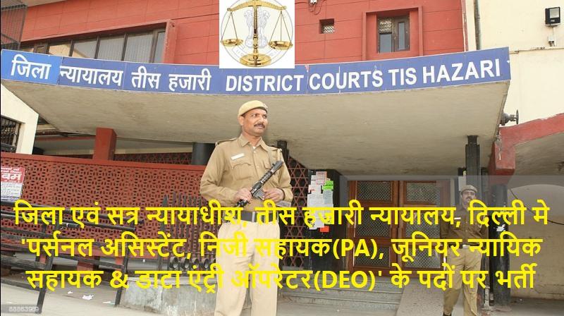 Delhi District Courts jobs 2019