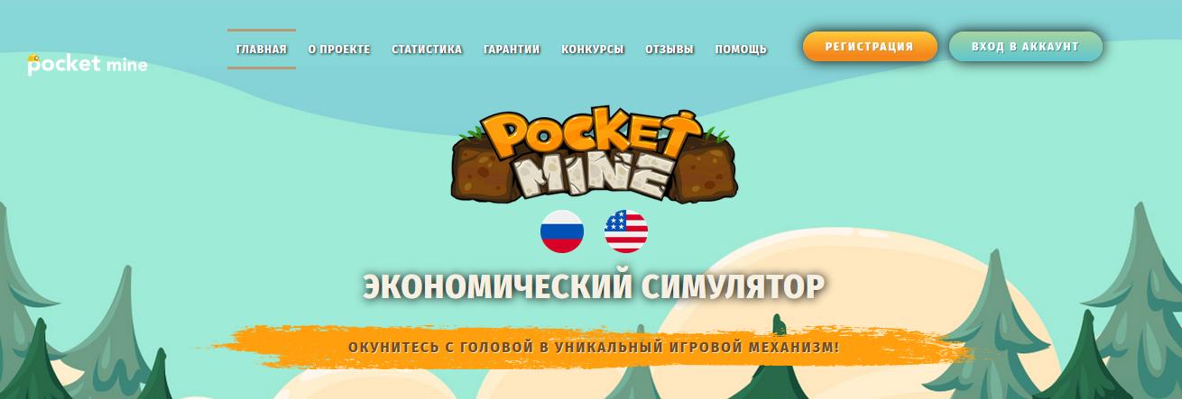 Pocket-Mine.org - Отзывы, развод, мошенники, сайт платит деньги?