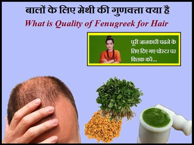 बालों के लिए मेथी की गुणवत्ता