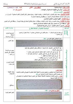 مذكرة الاسبوع السابع عشر 17 مادة التربية الاسلامية الصيام السنة الرابعة ابتدائي الجيل الثاني