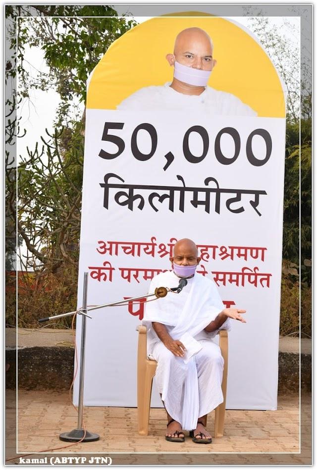 आचार्य श्री महाश्रमण जी ने 50000 किलोमीटर की पदयात्रा कर रचा एक इतिहास