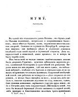 istorija-sozdanija-rasskaza-Mumu-Turgeneva