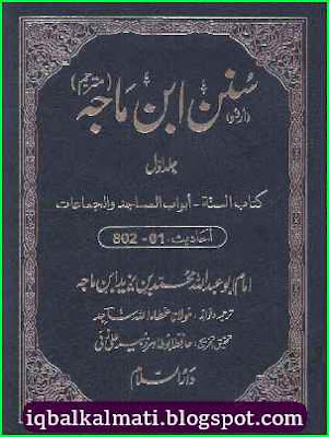 Sunan Ibn Majah PDF Urdu