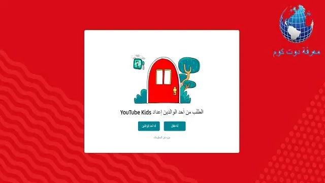 youtube kids   يوتيوب كيدز للطفل متوفر باللغة العربية في الشرق الأوسط وشمال أفريقيا