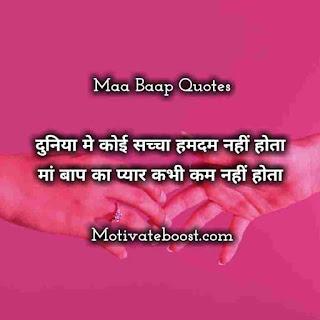 Maa papa status in hindi