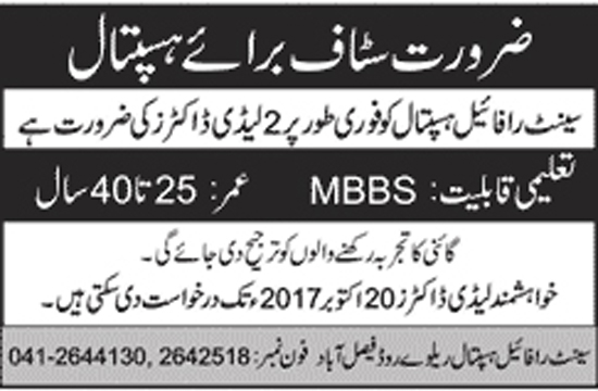 Lady Doctors Required In Faisalabad Oct 2017