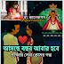 আসছে বছর আবার হবে | পূজো প্রেমের গল্প | Bengali Love Story