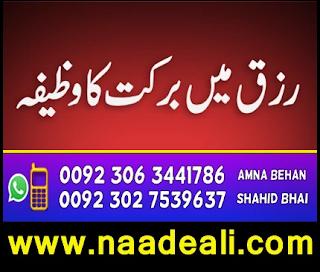 karobar-mein-barkat-ka-wazifa-surah-muzammil-https://www.naadeali.com/