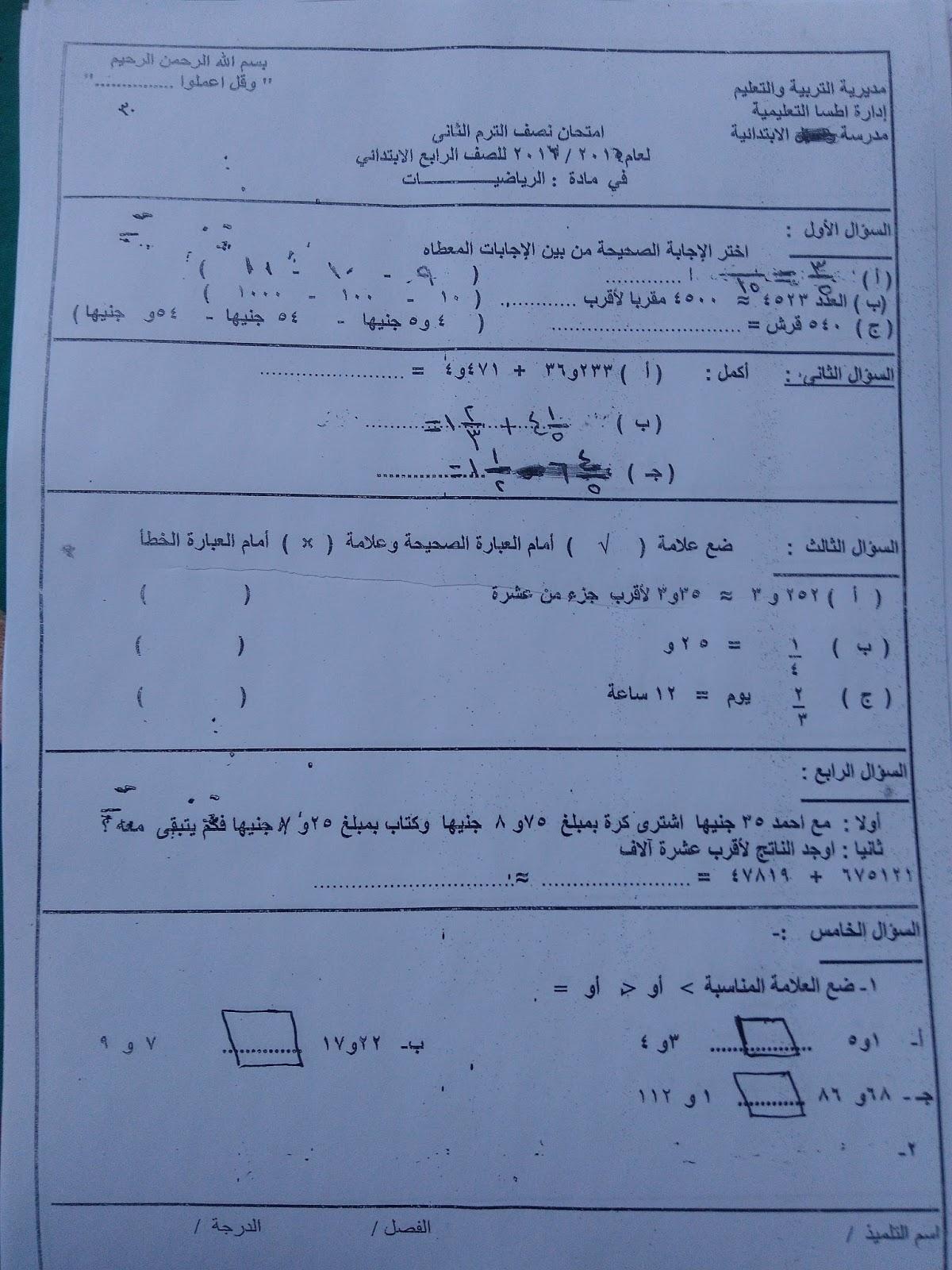 تحميل امتحان ميد ترم في الرياضيات الصف الرابع الابتدائي الترم الثاني