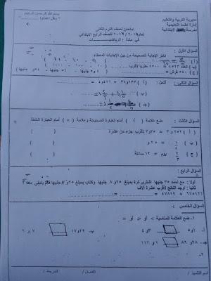 تحميل إمتحان ميد ترم في الرياضيات الصف الرابع الابتدائي الترم الثاني