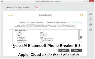 Elcomsoft Phone Breaker 9-3 اقتحام نسخ احتياطية مشفرة ومعلومات من Apple iCloud