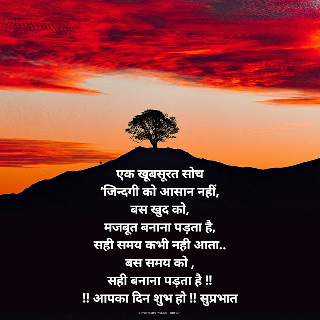 good morning shayari images