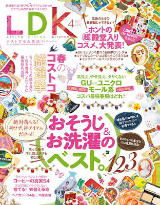[雑誌] LDK (エル・ディー・ケー) 2017年04月号 Raw Download