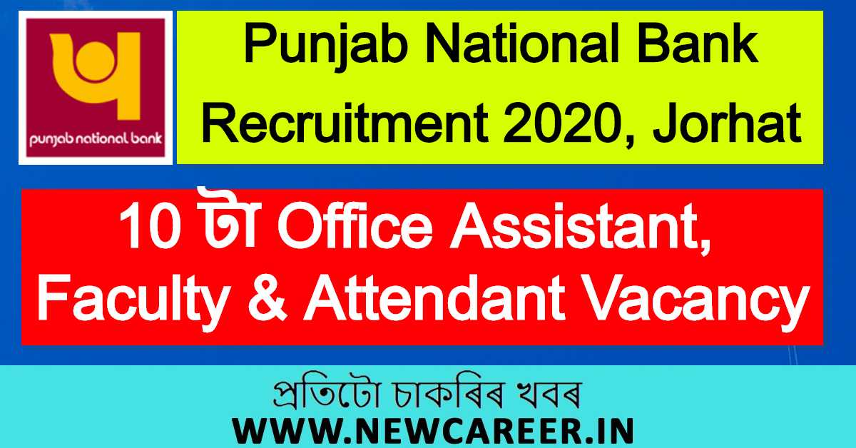 Punjab National Bank Recruitment 2020, Jorhat : Apply for 10 Office Assistant,  Faculty & Attendant Vacancy