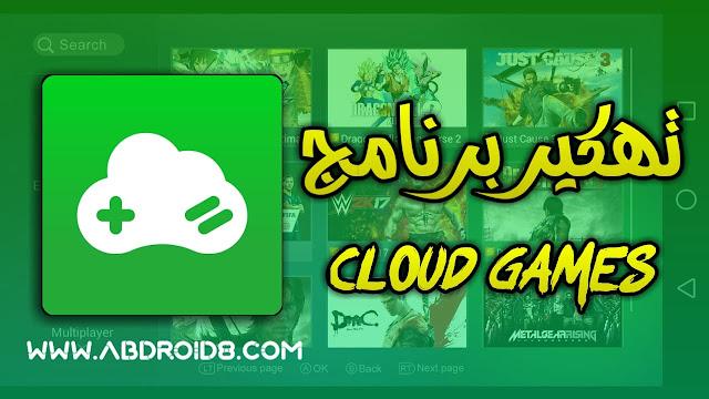 تحميل برنامج Cloud Games مهكر للاندرويد نقود لاتنتهي مجانا بدون روت