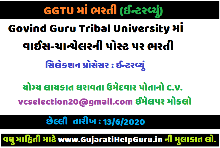Govind Guru Tribal University Recruitment for Vice - Chancellor Post 2020
