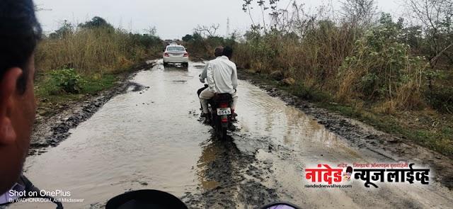हिमायतनगर ते घारापुर पॉईंट पर्यंत २ किमी रस्ता देतोय अपघाताला निमंत्रण- wadhona