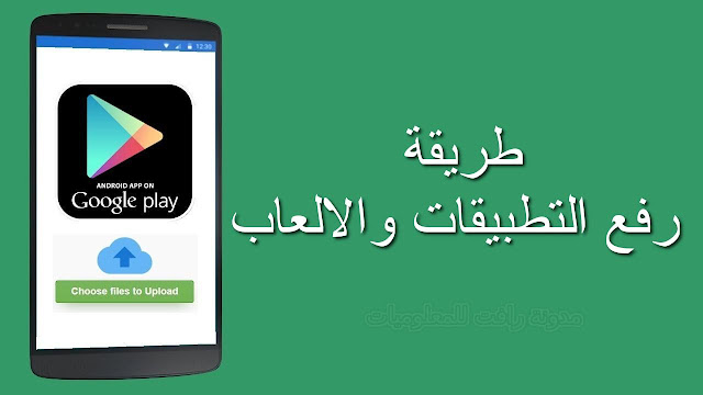 http://www.rftsite.com/2019/07/upload-apps-google-play.html