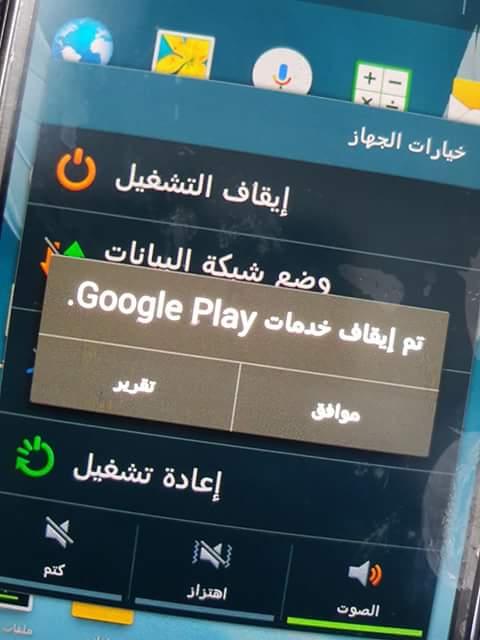 حل مشكلة تم ايقاف خدمات جوجل بلاي Stopped Google play