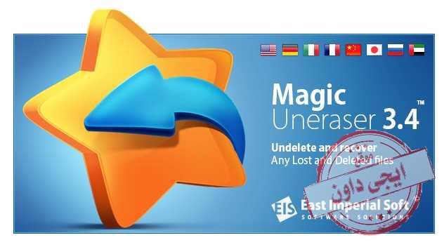 تحميل برنامج استرجاع الملفات المحذوفة من بطاقة الذاكرة Magic Uneraser 2021