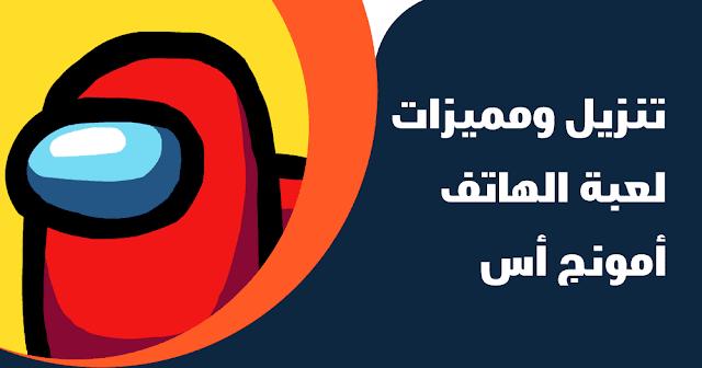 أمونج أس among us