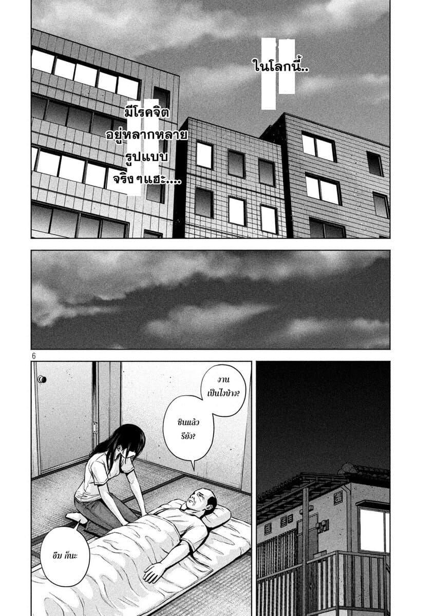 อ่านการ์ตูน Kenshirou ni Yoroshiku ตอนที่ 30 หน้าที่ 6