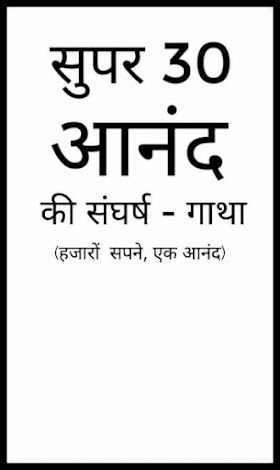 : सुपर 30 आनंद कुमार जीवनी हिंदी  - PDF | Supar 30 - Anand Kuamr ki sanghars Gatha PDF Download Hindi book (Anand kumar)
