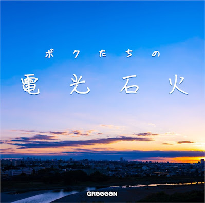GReeeeN - Yurayura ゆらゆら lyrics lirik 歌詞 arti terjemahan kanji romaji indonesia translations download streaming album Bokutachi no Denko Sekka