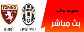 شاهد الأن بجودة عالية HD يلا شوت حصري الجديد   كورة لايف مباراة يوفنتوس وتورينو بث مباشر اليوم 5-12-2020 في الدوري الايطالي بدون تقطيع