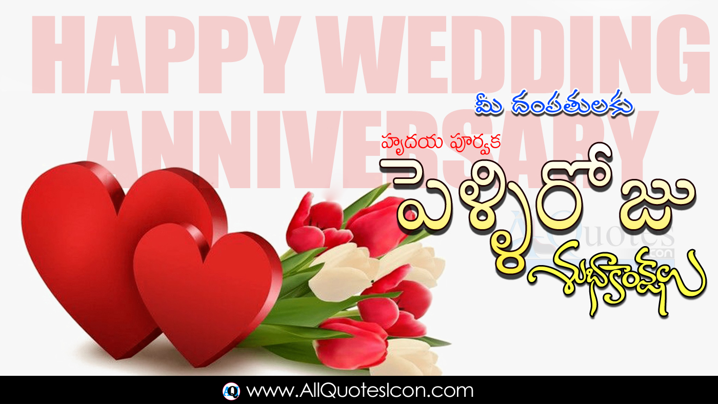 30 Beautiful Telugu Happy Wedding Day Images Best Telugu Marriage Day Greetings Images Top Hd Wallpapers Wedding Anniversary Telugu Quotes Whatsapp Pitures Free Download Www Allquotesicon Com Telugu Quotes Tamil Quotes
