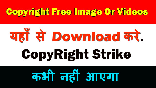 Top 5 Best Website Copyright Free Image Or Videos फ्री Download करे