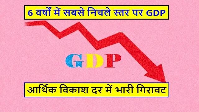 6 वर्षों में सबसे निचले स्तर पर  GDP, पहली तिमाही में 5.8 फीसदी से घटकर 5 फीसदी