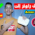 تحويل الراوتر الى How to turn a router into an Access Point ✅ Access Point