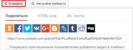 Отправить плейлист на YouTube