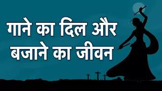 Gane Ka Dil Aur Bajane Ka Jeevan Lyrics