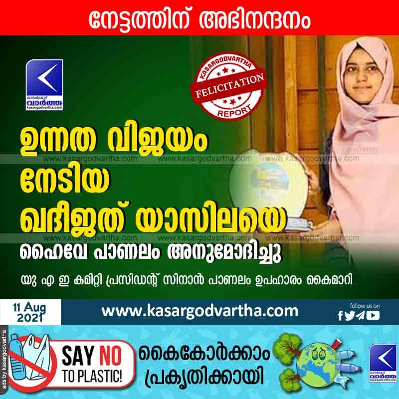 Kasaragod, Kerala, News, Khadeejat Yasila appreciated by Highway Panalam Arts and Sports Club.