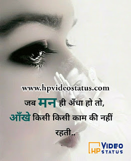 Sad Whatsapp Status Quotes in Hindi, Sad Status, Sad Quotes