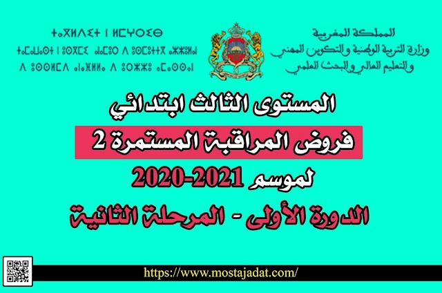 المستوى الثالث ابتدائي : فروض المراقبة المستمرة 2 لموسم 2020-2021 الدورة الأولى - المرحلة الثانية