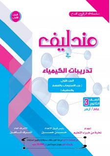 كتاب مندليف كيمياء 2021 pdf كامل