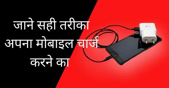 मोबाइल चार्ज करने का आसान तरीका