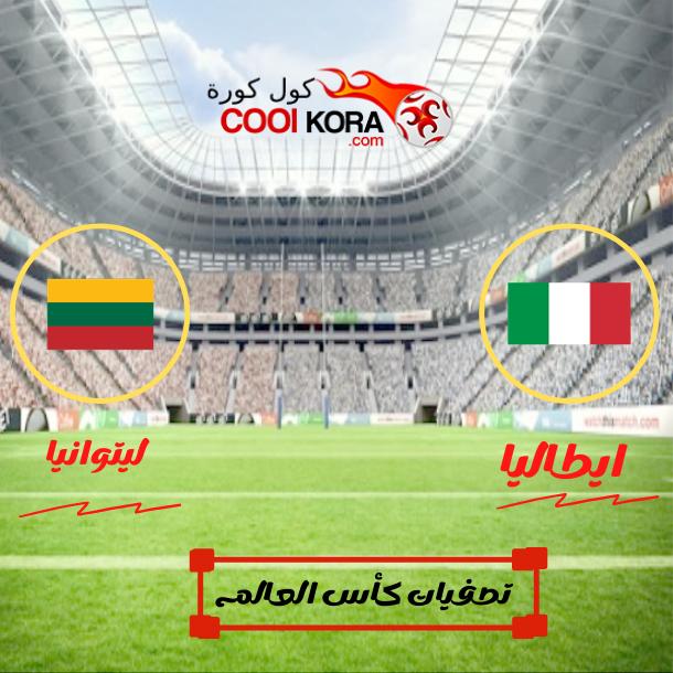كول كورة تقرير مباراة إيطاليا أمام ليتوانيا تصفيات كأس العالم
