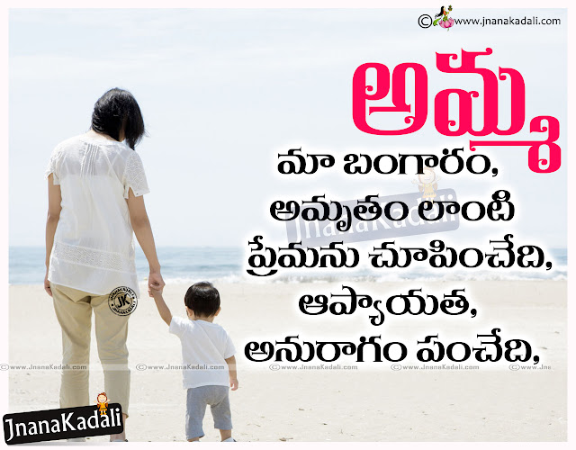 Mother Quotes in Telugu, Amma kavithalu Telugu, Mother Quotes in Telugu,Amma kavithalu Telugu, Mother's Day Telugu Quotes Greetings, Happy Mother's Day Quotes Greetings in Telugu, Nice Mother's Day Telugu greetings for friends, Mother's Day Wishes greetings pictures wallpapers,best mothers day quotes in telugu,happy mothers day quotes in telugu,mother's day 2019 quotes in telugu,mother's day special quotes in telugu,mother's day telugu quotes 2019,mothers day images and quotes in telugu,mothers day quotes from daughter in telugu,mothers day quotes from son in telugu,mothers day quotes in telugu,mothers day quotes with images in telugu,mother's day greeting cards in telugu,mother's day telugu messages,mothers day cards in telugu,mothers day greetings in telugu,mothers day messages from daughter in telugu,happy mother's day wishes in telugu,mother's day greeting cards in telugu,mother's day wishes from son in telugu,mother's day wishes in telugu,mothers day greetings in telugu
