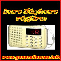 vindam-nerchukundam-radio-lessons