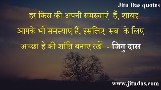 Hindi life quotes by Jitu Das quotes