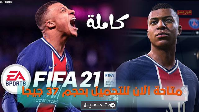تحميل لعبة فيفا 21 كاملة بحجم 37 جيجا - متطلبات تشغيل لعبة FIFA 21