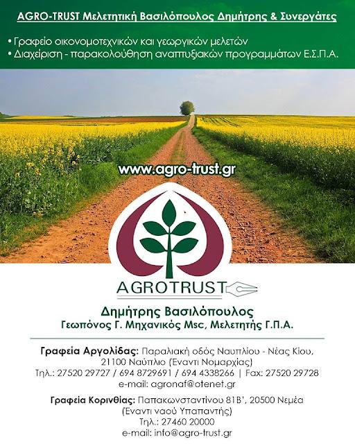 Παράταση μέτρου 6.3 «Ανάπτυξη μικρών γεωργικών εκμεταλλεύσεων»