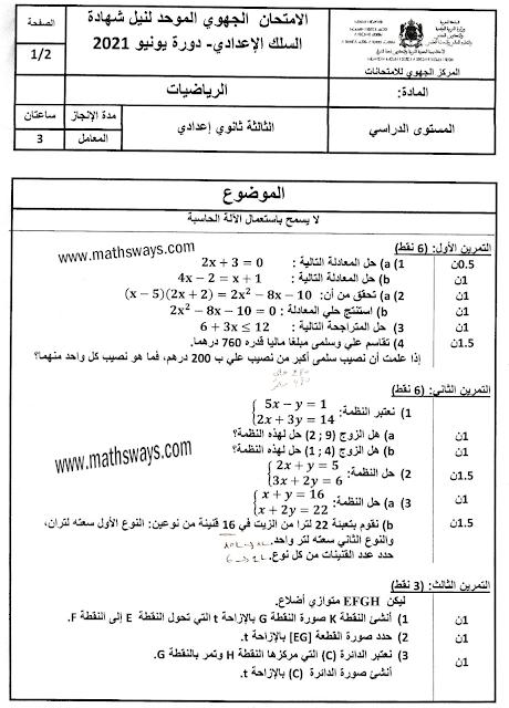 تصحيح الامتحان الجهوي دورة يونيو 2021 في مادة الرياضيات لجهة الشرق