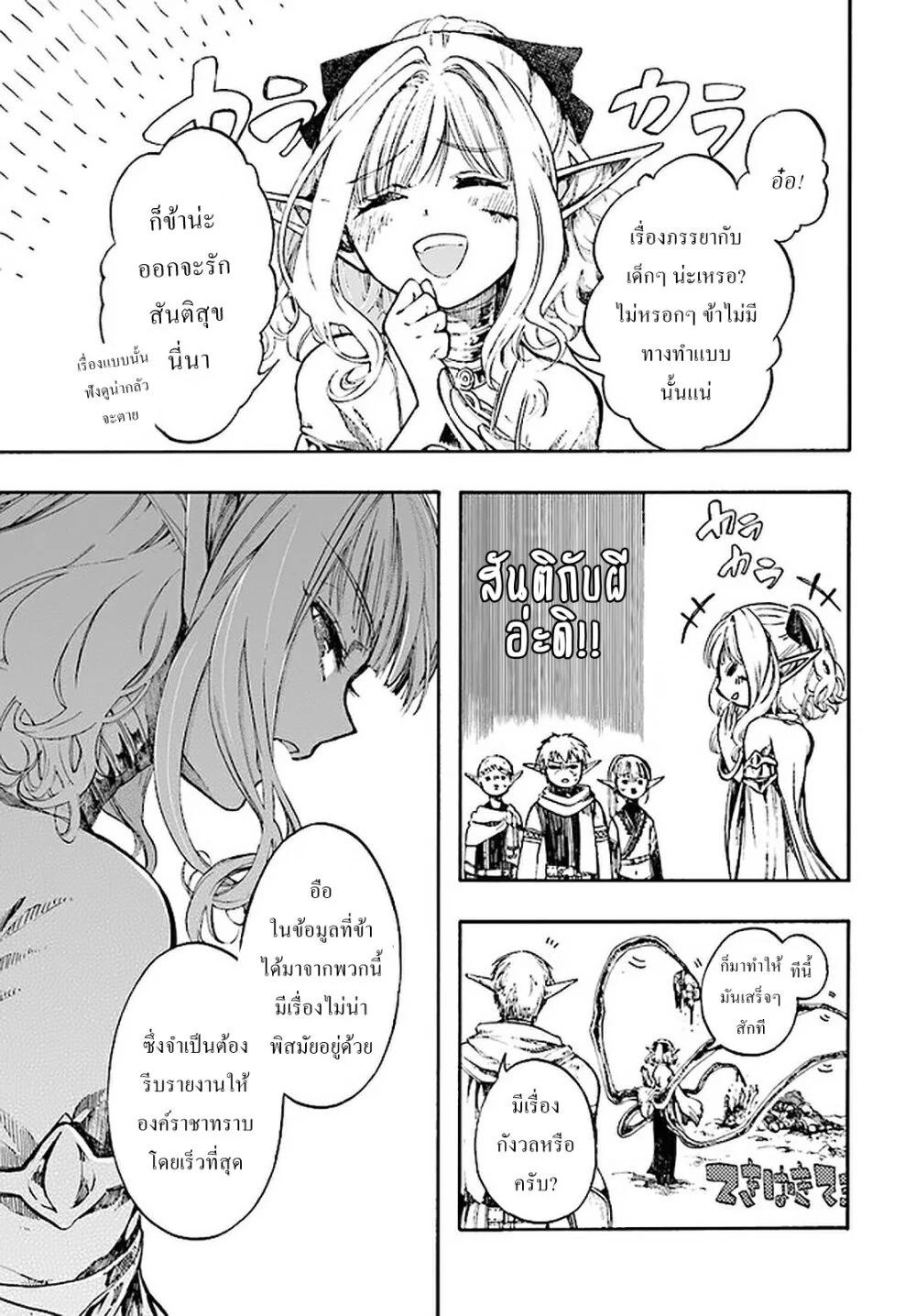 อ่านการ์ตูน Isekai Apocalypse MYNOGHRA ~The Conquest of the World Starts With the Civilization of Ruin~ ตอนที่ 8 หน้าที่ 17