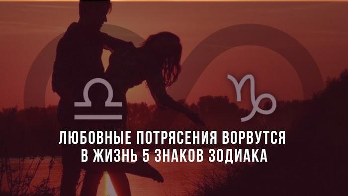 Любовные потрясения ворвутся в жизнь 5 знаков зодиака с 23 по 30 марта. Астрологи объяснили причину