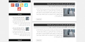 تحميل أروع قوالب بلوجر عربية و معربة جاهزة مجانا 2020
